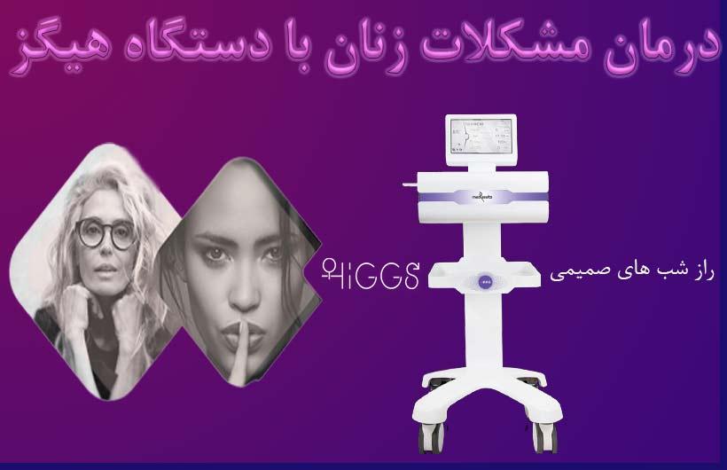 تنگ کردن و جوانسازی واژن با دستگاه هیگز واژینال
